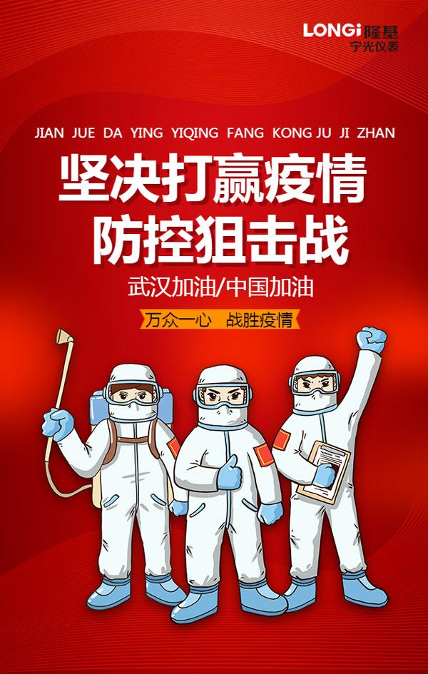 红色卡通战胜新冠疫情武汉加油_20200207222400_022.jpg
