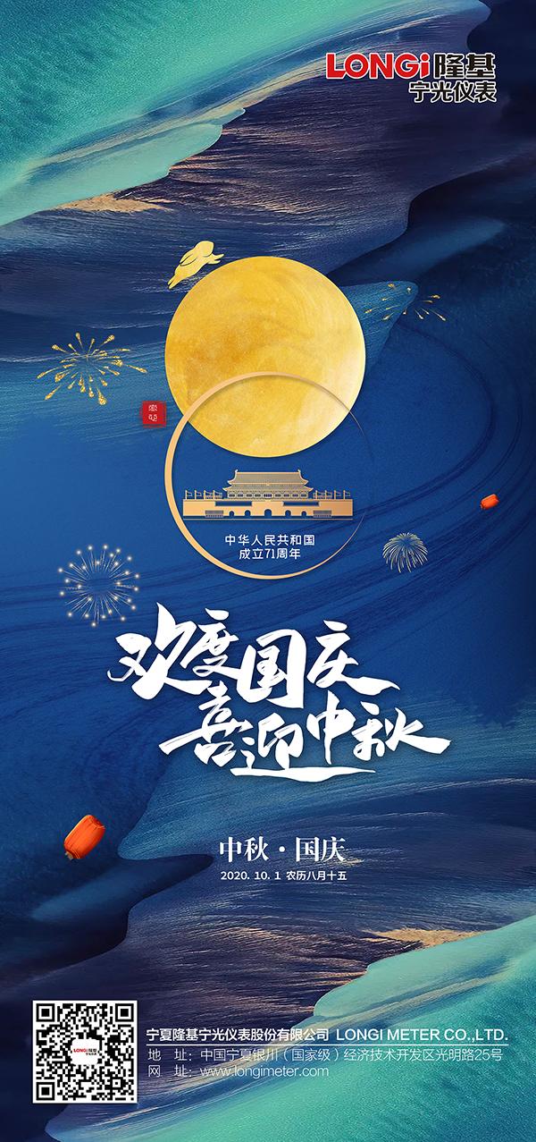 中秋国庆微信推图官网.png
